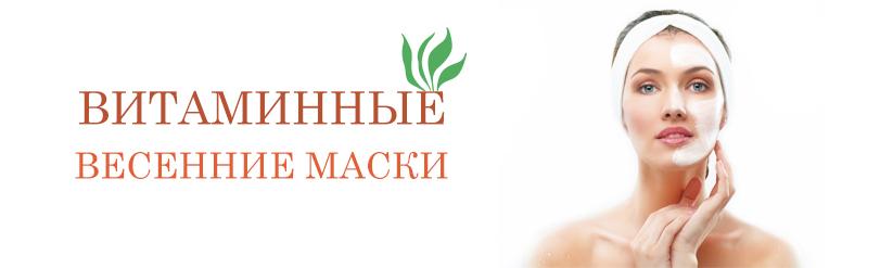 Витаминные весенние маски