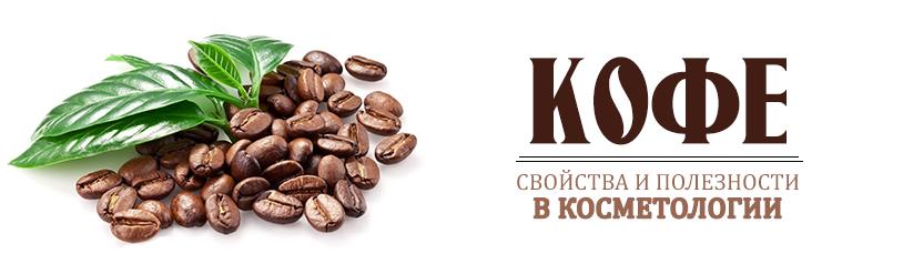 кофе свойства и полезности