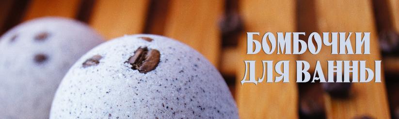 бомбочки для ванны купить в магазине Busichka
